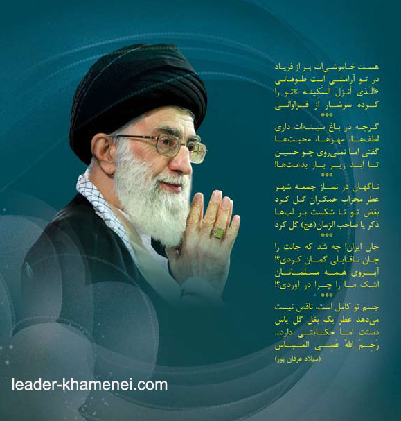 http://alikhamenei.persiangig.com/poems%20for%20leader.jpg